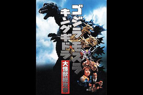 ゴジラ(25) ゴジラ・モスラ・キングギドラ 大怪獣総攻撃