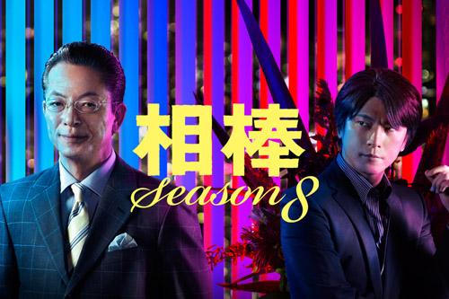 相棒 season 8 (全19話)