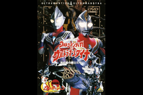 Ultraman Tiga & Ultraman Dyna: Warriors of the Star of Light