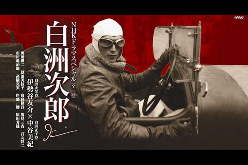 白洲次郎 (全3話) / NHKドラマスペシャル