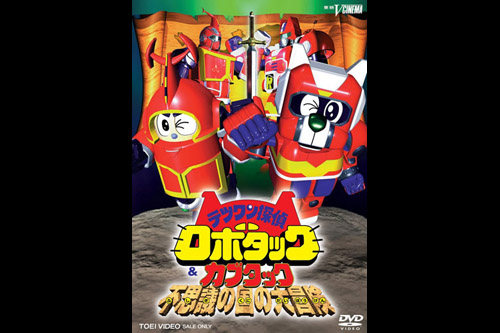 Tetsuwan Tantei Robotack and Kabutack: The Great Strange Country Adventure