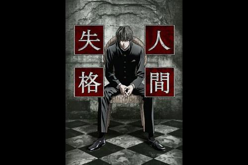 人間失格 / 青い文学シリーズ (第1-4話)