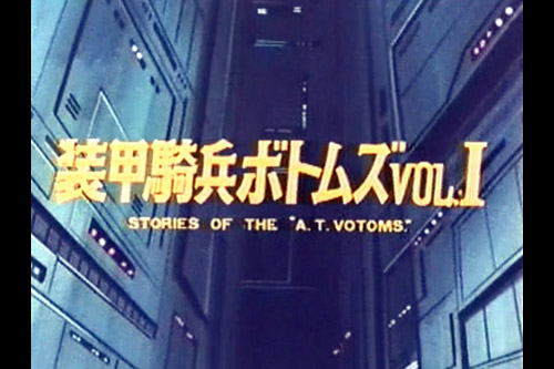 "装甲騎兵ボトムズ VOL.I STORIES OF THE""A.T.VOTOMS"""