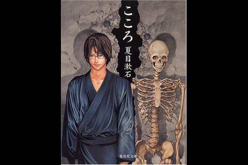 こゝろ / 青い文学シリーズ (第7-8話)