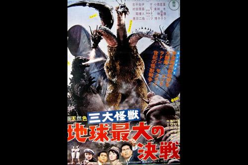 ゴジラ(5) 三大怪獣 地球最大の決戦