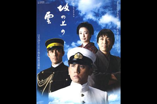 坂の上の雲 第1部 (#1-5) / NHKスペシャルドラマ