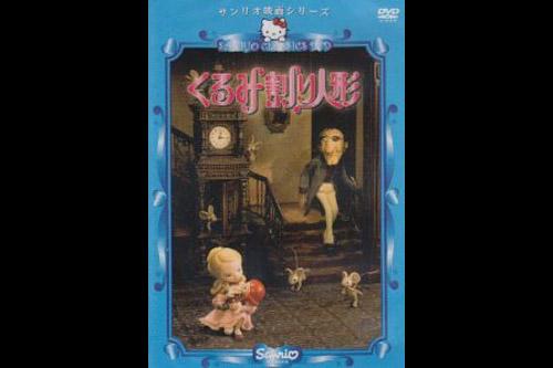 サンリオ映画 くるみ割り人形