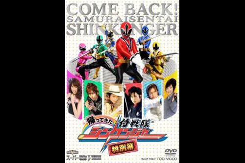 Samurai Sentai Shinkenger Special Act - The Return of Shinkengers
