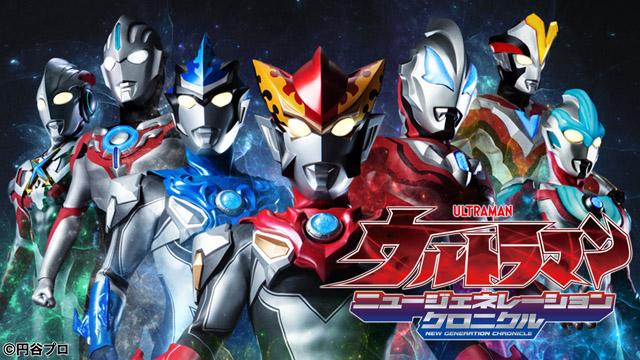 ウルトラマン ニュージェネレーションクロニクル (全25話)
