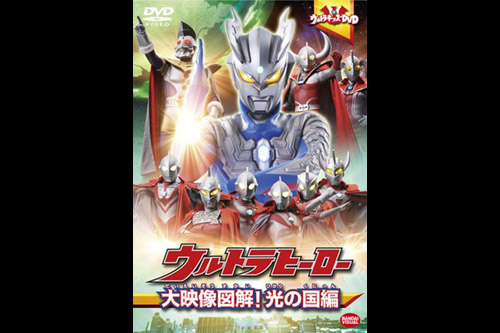 UltraKids DVD: Ultrahero Daieizou Zukai Hikarinokuni H