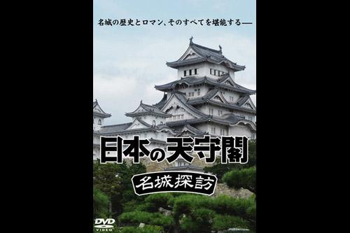 日本の天守閣 ~名城探訪~