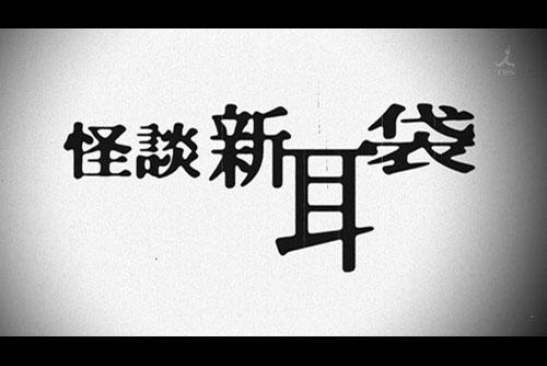 Hyakumonogatari - Tales of Terror from Tokyo and All Over Japan
