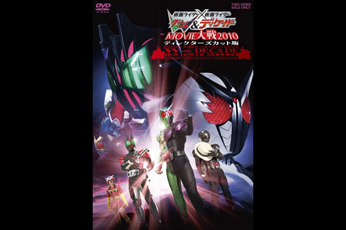 仮面ライダー×仮面ライダー W&ディケイド MOVIE大戦2010 ディレクターズカット版