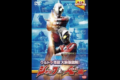 UltraKids DVD Ultra Kaijuu Daieizouzukai! Jack & Ace Hen
