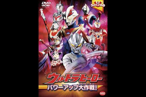 UltraKids DVD Ultrahero Powerup Daisakusen!