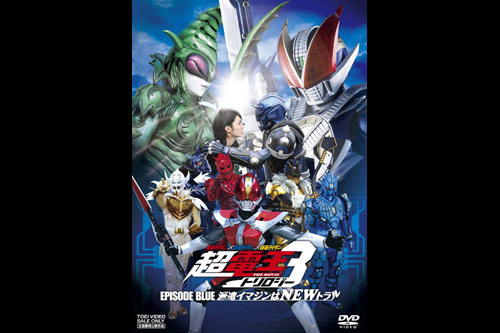 Episode Blue: The Dispatched Imagin is Newtral - Kamen Rider × Kamen Rider × Kamen Rider The Movie: Cho-Den-O Trilogy