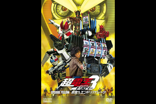 Episode Yellow: Treasure de End Pirates - Kamen Rider × Kamen Rider × Kamen Rider The Movie: Cho-Den-O Trilogy