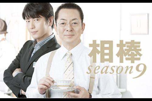 相棒 season 9 (全18話)