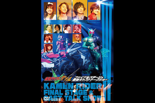 Kamen Rider W Final Stage & Talk Show