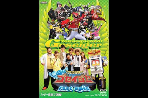 The Return of Tensou Sentai Goseiger - Last Epic