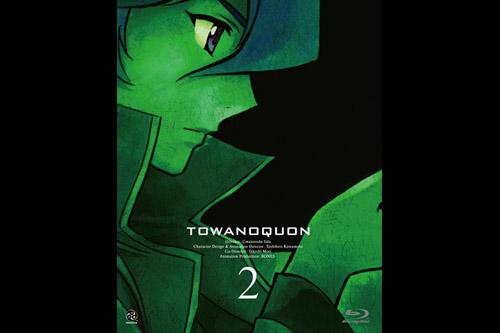トワノクオン 第二章「混沌の蘭舞」
