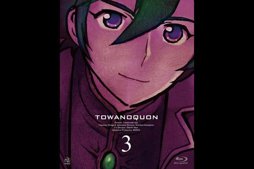 トワノクオン 第三章「夢幻の連座」