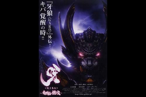 KIBA: Ankoku Kishi Gaiden / Kiba: Dark Knight Side Story