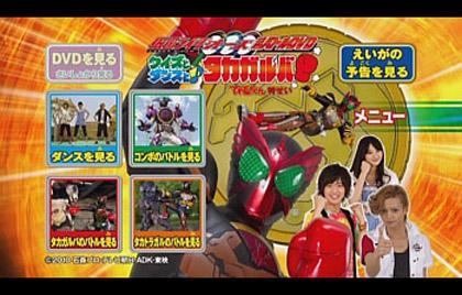 Kamen Rider OOO Hyper Battle DVD: Quiz, Dance, and Takagarooba
