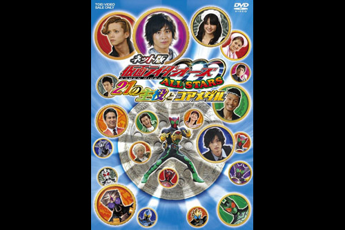 Net Movie: Kamen Rider OOO Allstars: The 21 Leading Actors and Core Medals
