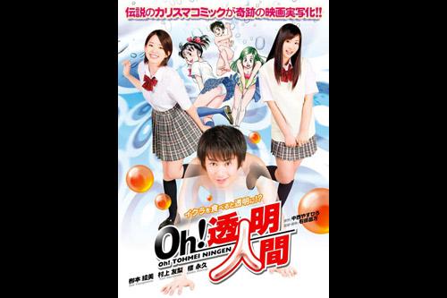 Oh!透明人間 (実写映画)