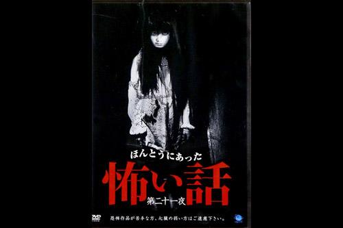 Hontou ni atta kowai hanashi Vol.21