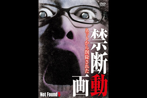 Not Found 5 ネットから削除された禁断動画