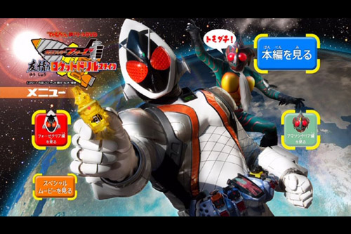 Kamen Rider Fourze Hyper Battle DVD: Rocket Drill States of Friendship
