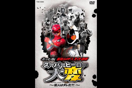 Net Movie: Kamen Rider x Super Sentai: Super Hero Taihen: Who Is the Culprit?!
