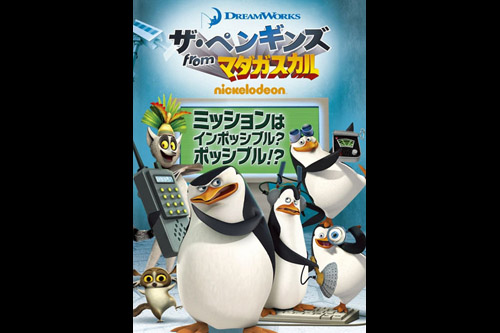 The PENGUINS of MADAGASCAR Selection DVD