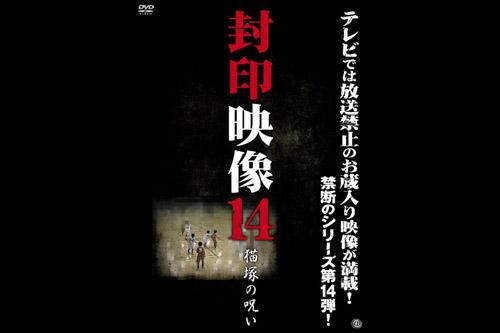 封印映像 14 猫塚の呪い