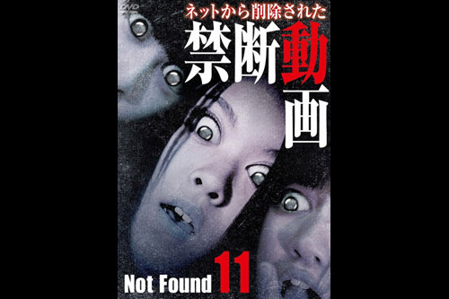 Not Found 11 ネットから削除された禁断動画