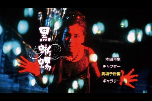 黒蜥蜴 (京マチ子主演)