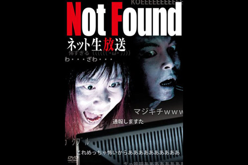 Not Found ネット生放送版