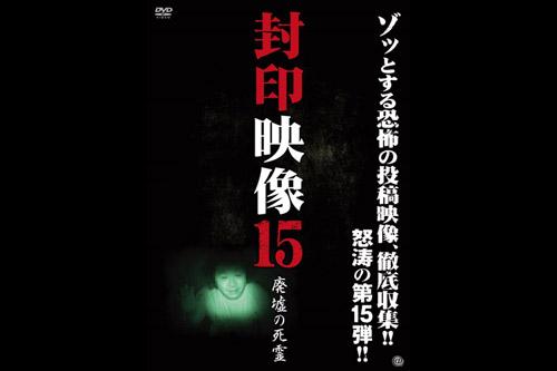 封印映像 15 廃墟の死霊