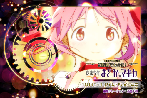劇場版公開記念 2時間でわかる! 大ヒットアニメ「魔法少女まどか☆マギカ」