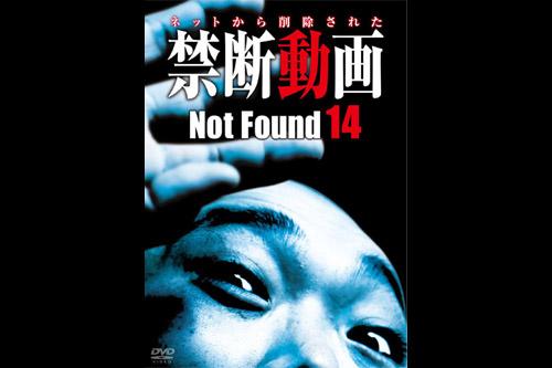 Not Found 14 ネットから削除された禁断動画