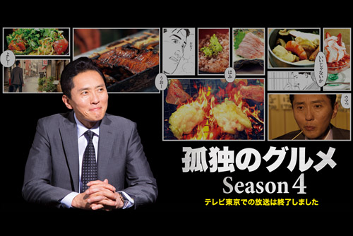 Le Gourmet solitaire | Kodoku no Gurume | The Solitary Gourmet Season4