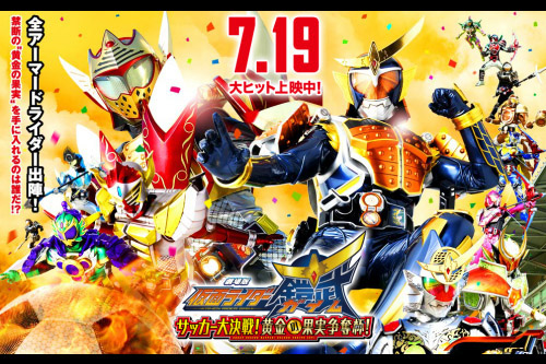 Kamen Rider Gaim the Movie Great Soccer Battle! Golden Fruits Cup!