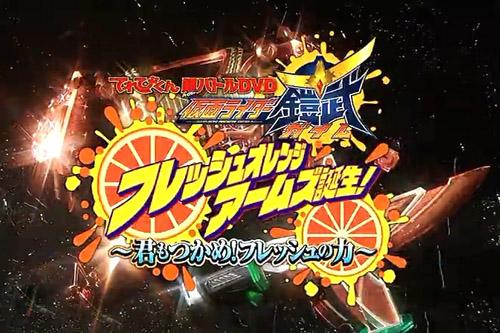 仮面ライダー鎧武 超バトルDVD「フレッシュオレンジアームズ誕生! 君もつかめ!フレッシュの力」