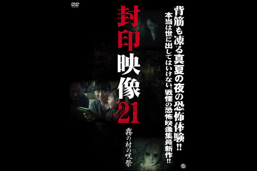封印映像 21 霧の村の呪祭