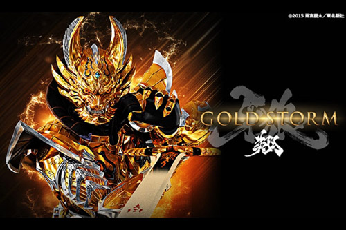 牙狼〈GARO〉GOLDSTORM 翔 (全22話)