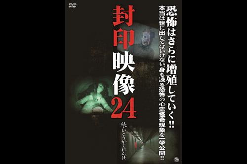 封印映像 24 続・ひとりかくれんぼ