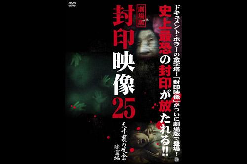 劇場版 封印映像 25 天井裏の呪念 除霊篇