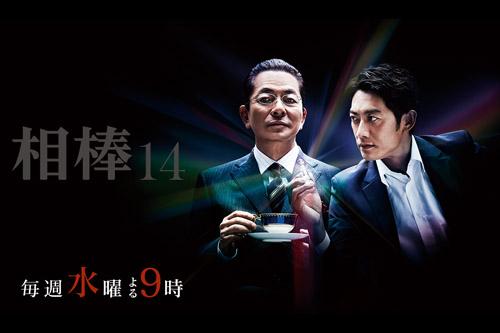 相棒 season14 (全20話)